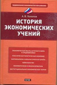 Холопов А.В. - История экономических учений обложка книги