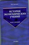 Сорвиров Б.В. - История экономических учений. Курс лекций обложка книги