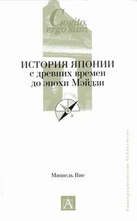 Вие Мишель - История Японии с древних времен до эпохи Мэйдзи обложка книги