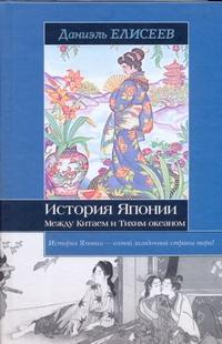 Елисеев Даниэль - История Японии. Между Китаем и Тихим океаном обложка книги