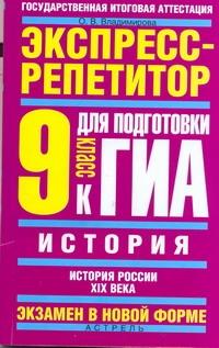 Владимирова О.В. - ГИА История. 9 класс. Россия в XIX веке. обложка книги