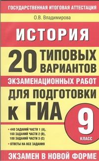 Владимирова О.В. - ГИА История. 9 клаcc. 20 типовых вариантов экзаменационных работ для подготовки к Г обложка книги