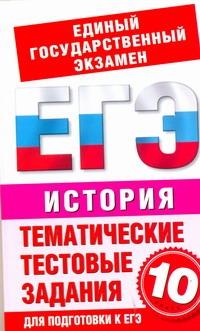 ЕГЭ История. 10 класс. Тематические тестовые задания для подготовки к ЕГЭ Шемаханова И.А.