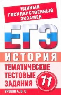ЕГЭ История. 11 класс. Тематические тестовые задания для подготовки к ЕГЭ Шемаханова И.А.