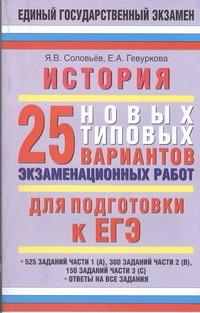 Соловьев Я.В. - ЕГЭ История. 25 новых типовых вариантов экзаменационных работ для подготовки к ЕГЭ обложка книги