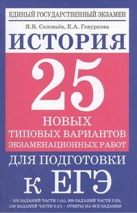 ЕГЭ История. 25 новых типовых вариантов экзаменационных работ для подготовки к ЕГЭ ( Соловьев Я.В.  )