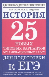 ЕГЭ История. 25 новых типовых вариантов экзаменационных работ для подготовки к ЕГЭ Соловьев Я.В.