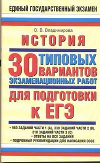 ЕГЭ История. 30 типовых вариантов экзаменационных работ для подготовки к ЕГЭ ( Владимирова О.В.  )