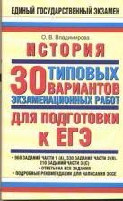 Владимирова О.В. - ЕГЭ История. 30 типовых вариантов экзаменационных работ для подготовки к ЕГЭ' обложка книги