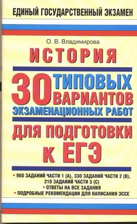 Владимирова О.В. - ЕГЭ История. 30 типовых вариантов экзаменационных работ для подготовки к ЕГЭ обложка книги