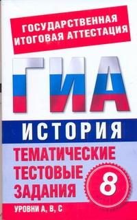 Галанюк П.П. - ГИА История. 8 класс. Тематические тестовые задания для подготовки к ГИА обложка книги