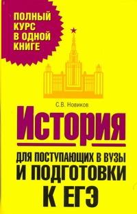 Новиков С.В. - ЕГЭ История. Для поступающих в вузы  и подготовки к ЕГЭ обложка книги