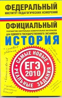 Соловьев Я.В. - История. ЕГЭ - 2010. Самые новые реальные задания обложка книги