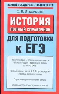 ЕГЭ История. Полный справочник для подготовки к ЕГЭ Владимирова О.В.
