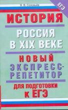 ЕГЭ История. Россия в XIX веке. Новый экспресс-репетитор для подготовки к ЕГЭ
