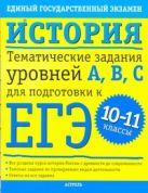ЕГЭ История. Тематические задания уровней А, В, С для подготовки к ЕГЭ. 10-11 классы