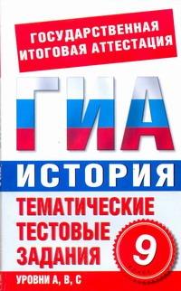 Галанюк П.П. - ГИА История. 9 класс. Тематические тестовые задания для подготовки к ГИА обложка книги