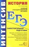 Алексашкина Л.Н. - История: Самостоятельная подготовка к ЕГЭ обложка книги