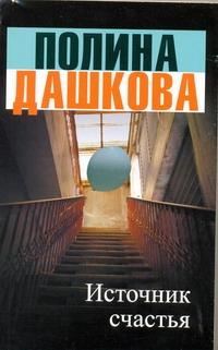 Источник счастья Дашкова П.В.