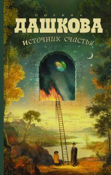 Дашкова П.В. - Источник счастья обложка книги