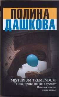 Дашкова П.В. - Источник счастья. [Кн. 2] обложка книги