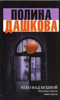 Дашкова П.В. - Источник счастья. [Кн. 3.]. Небо над бездной обложка книги