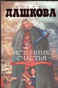 Дашкова П.В. - Источник счастья. Misterium Tremendum. Небо над бездной обложка книги