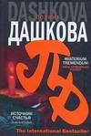 Дашкова П.В. - Источник счастья. Кн. 2 обложка книги