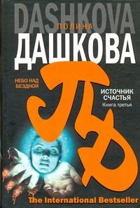 Дашкова П.В. - Источник счастья. Кн. 3. Небо над бездной обложка книги