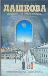 Дашкова П.В. - Источник счастья. Книга 2 обложка книги