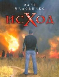 Маловичко Олег - Исход обложка книги