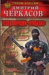 Черкасов Д. - Исход операции Вурдалак обложка книги