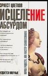 Цветков Э.А. - Исцеление абсурдом обложка книги