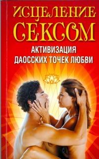 Исцеление сексом.Активизация даосских точек любви