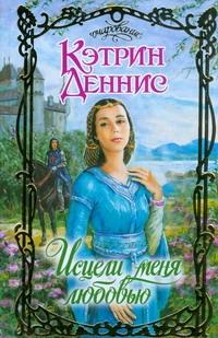 Деннис Кэтрин - Исцели меня любовью обложка книги