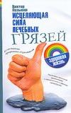 Казьмин В.Д. - Исцеляющая сила лечебных грязей обложка книги