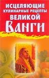Гурьянова Л.С. - Исцеляющие кулинарные рецепты великой Ванги обложка книги