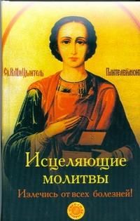 Милославская И.И. - Исцеляющие молитвы. Излечись от всех болезней обложка книги