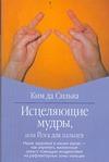 Исцеляющие мудры, или Йога для пальцев Силва К. да