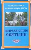 Гончаров М. - Исцеляющие святыни обложка книги