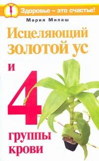 Милаш М.Г. - Исцеляющий Золотой ус и 4 группы крови обложка книги