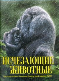 Солдатова А.А. - Исчезающие животные обложка книги