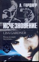 Гарднер Л. - Исчезновение' обложка книги