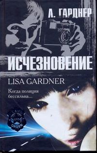 Гарднер Л. - Исчезновение обложка книги