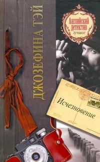 Тэй Джозефина - Исчезновение обложка книги