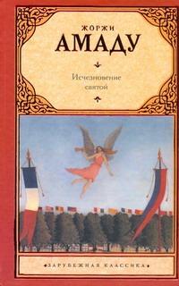 Амаду Ж. - Исчезновение святой обложка книги