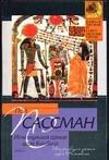 Сассман П. - Исчезнувшая армия царя Камбиса обложка книги