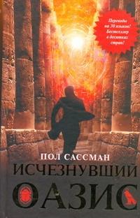 Сассман П. - Исчезнувший оазис обложка книги