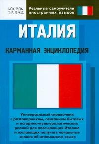 Матвеев С.А. - Италия: карманная энциклопедия обложка книги