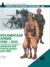 Джоуэтт Ф. - Итальянская армия, 1940-1943. Африканский театр военных действий обложка книги